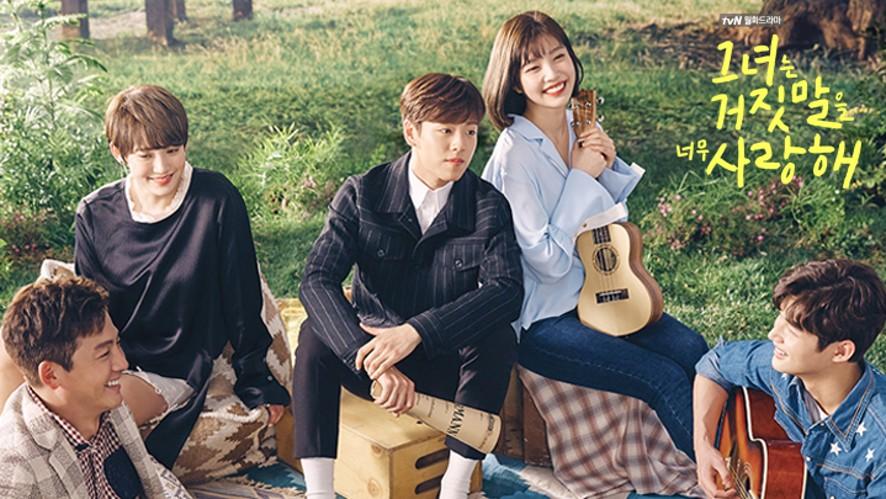 미니콘서트 tvN '그녀는 거짓말을 너무 사랑해'(The liar and his lover)