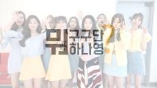 구구단(gugudan) 구구단뭐하나영? ep.10