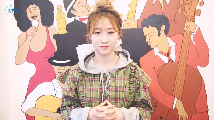 애스토리 엔터테인먼트 V 채널 오픈 축하영상!!