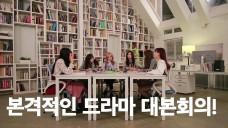 [예고] 아이돌 최초 드라마공작단 결성! 신인작가들의 대본회의 (Idol Drama Operation Team)