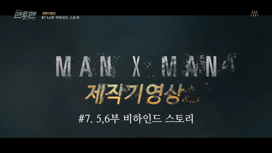 '맨투맨' 제작기 영상 7부 5,6부 비하인드 스토리 / 'MAN x MAN' making film