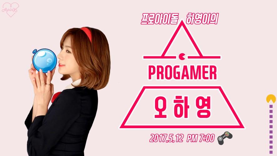 Apink CH+ 프로아이돌 하영이의 PROGAMER 오하영