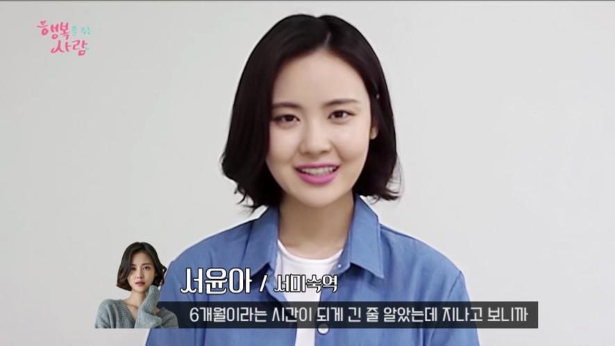 [서윤아]'행복을 주는 사람' 비.타.민 서윤아 깜짝 종영소감♥