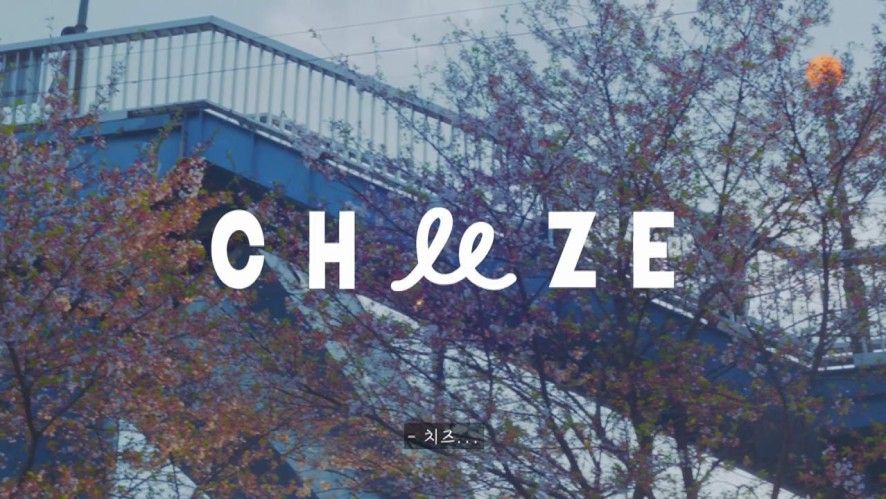 [CHEEZE] 'Be There' Teaser #1