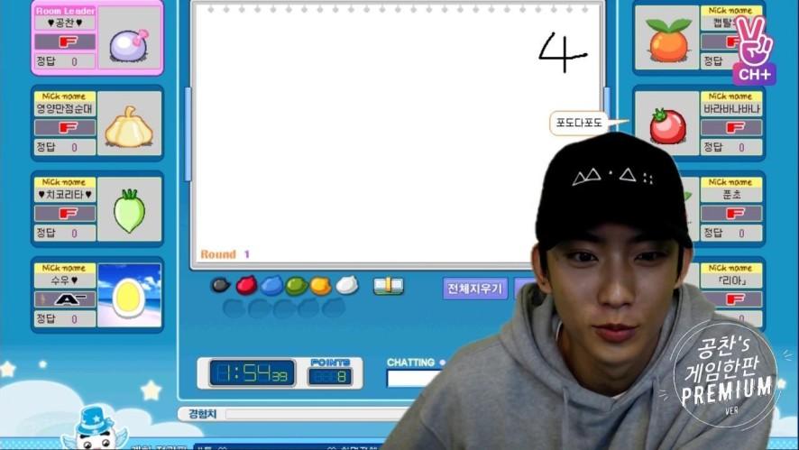 [CH+ mini replay] 공찬's 게임한판 (PREMIUM Ver.) Gongchan playing PC game (PREMIUM Ver.)