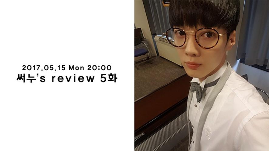 [선우] 써누's review 5화 (1)