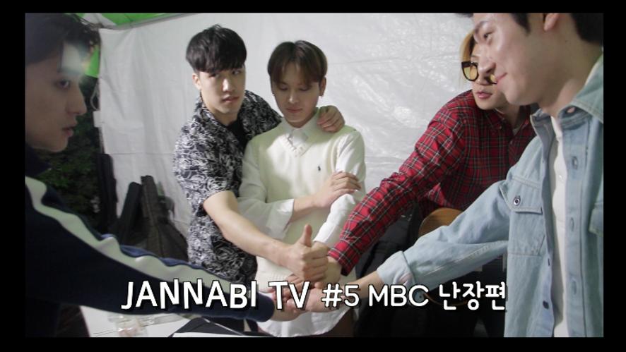 잔나비TV 제5화 (JANNABI TV #5 MBC 난장편)