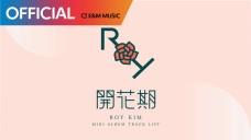 로이킴 (Roy Kim) - [開花期 (개화기)] Album Preview