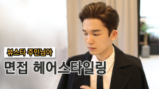[주민님아_Joomin] 남자 면접 헤어스타일링 Men hair style for job interview