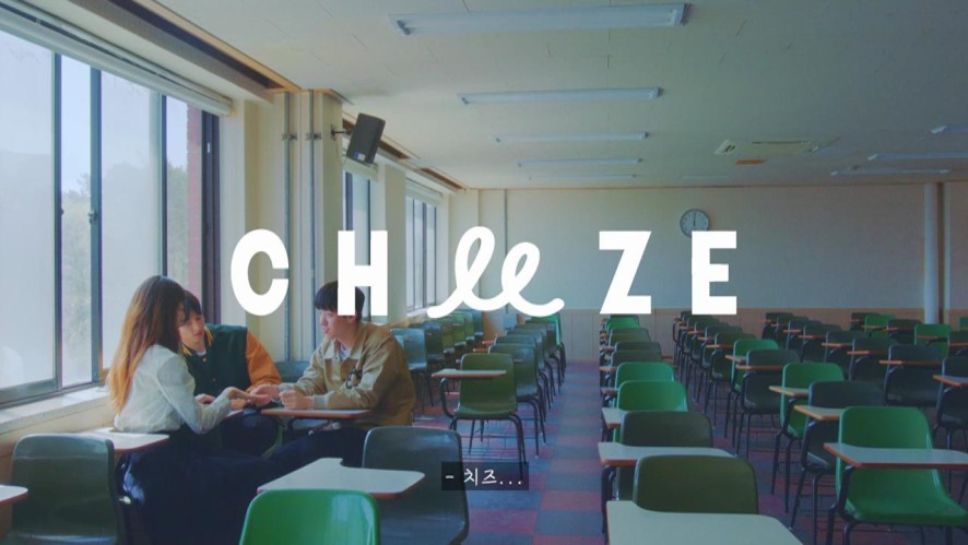 [CHEEZE] 'Be There' Teaser #2