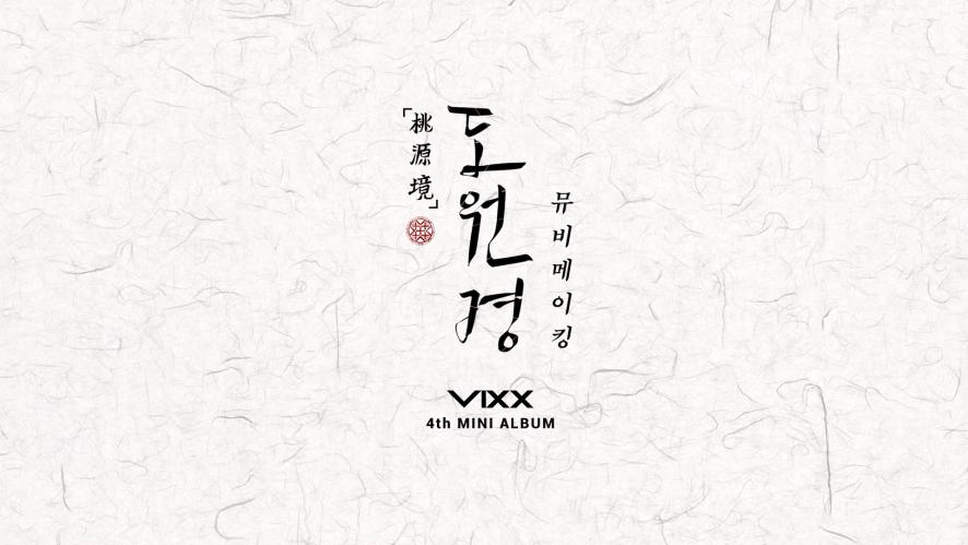 [스타캐스트] 빅스(VIXX) '도원경(桃源境)' M/V Making Film