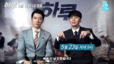 (예고) 김명민 X 변요한 <하루> 무비토크 라이브 '(Preview) <A Day> KimMyungMin X ByunYoHan MovieTalk LIVE'