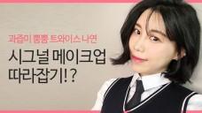 [쿠키_cookie] 과즙미 뿜뿜 트와이스 나연 시그널 메이크업 따라잡기 / TWICE Signal MV makeup