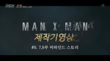 '맨투맨' 제작기 영상 8부 7,8부 비하인드 스토리 / 'MAN x MAN' making film