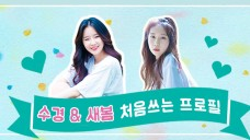 [ASTORY GIRLS] 수경 & 새봄의 처음쓰는 프로필!!