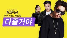 [10PM 시즌3] 일요일! 하하,미노,지조 다줄거야HBL 시즌3 With 김승현 전국가대표 - Give You Everything season3