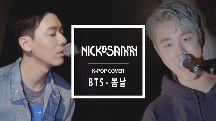 [Nick&Sammy] 방탄소년단(BTS) – 봄날(Spring day) COVER