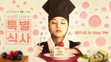 [이상한 나라의 특별식사] TEASER  (A special meal of the weirdo 'Nara' TEASER)