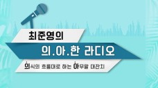 [최준영] 프로듀스101 준영이와 함께하는 의.아.한 라디오 Radio you can watch!