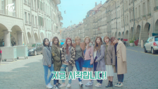TWICE TV5 -TWICE in SWITZERLAND- EP.01