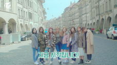 [TWICE TV5 - TWICE in SWITZERLAND] EP.1