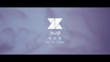[Teaser] 크나큰(KNK)_해.달.별(Sun.Moon.Star)
