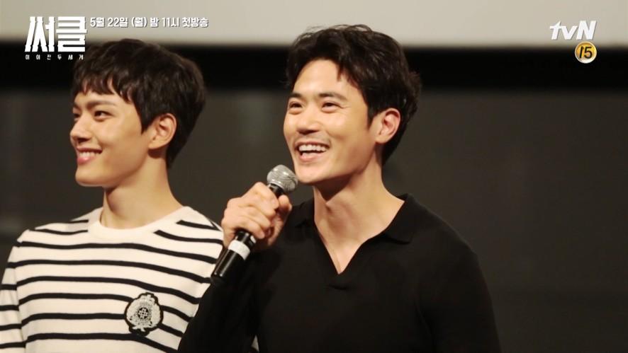 tvN '써클' 시사회 현장 최초 공개! (tvN 'CIRCLE' Advance Screening Behind)