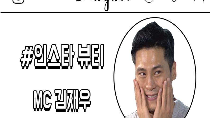 MC 김재우의  인스타뷰티 with 조유진, 구율림