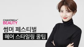[차홍 CHAHONG BEAUTY] 썸머 페스티벌 헤어스타일링 꿀팁
