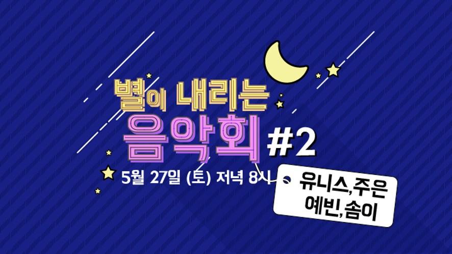 별이 내리는 음악회 #2