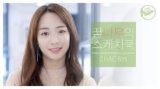 [V LIVE] 꿈나무의 스케치북 - 채빈