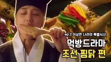 [이상한 나라의 특별식사] EP2. 일인일닭  (A special meal of the weirdo 'Nara' EP2)