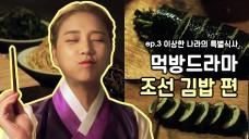[이상한 나라의 특별식사] EP3. 나는 김밥을 썰 테니 넌 글을 쓰거라