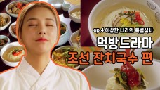 [이상한 나라의 특별식사] EP4. 잔치 국수만 준다면 수청 콜 (A special meal of the weirdo 'Nara' EP4)