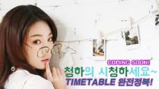 [청하의 시청하세요] TIMETABLE 완전정복!