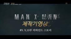 '맨투맨' 제작기 영상 9부 9,10부 비하인드 스토리 / 'MAN x MAN' making film