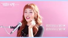 """백아연(Baek A Yeon) """"Bittersweet"""" Album Spoiler Live"""