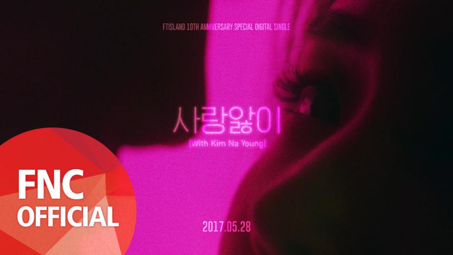 FTISLAND (FT아일랜드) - 사랑앓이 (With 김나영) M/V TRAILER