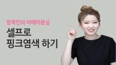 """[방콕인_Bangkokin] 셀프 핑크염색 (제이숲컬러팩) self pinkdyeing """"jsoopcolorpack"""""""