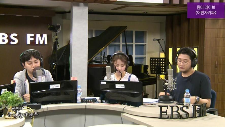 [LIVE] 어반자카파 - 혼자 (EBS FM 박원의 뮤직 원더랜드)
