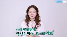 [모델88] YGK+ 최유솔 ② 뷰티꿀팁! 최애템공개!