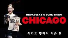 뮤지컬 시카고 핫파티 시즌6! 웰컴백 파티 LIVE with 아이비 / Musical CHICAGO Hot Party season6! WELCOME BACK PARTY LIVE