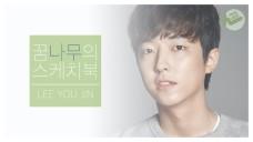 [V LIVE] 이유진의 스케치북 (feat.뒷토크)