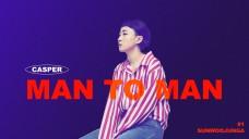 MAN TO MAN #1 선우정아편