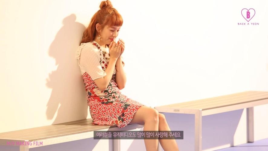 [포스트] 백아연의 짝사랑 공감송 '달콤한 빈말' MV, 자켓 촬영 비하인드