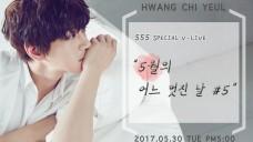 """555 스페셜 V라이브 """"5월의 어느 멋진 날 #5"""""""