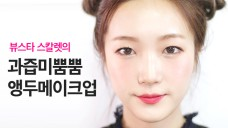 [스칼렛_Scarlett] 과즙미 뿜뿜 앵두 메이크업 Cherry juicy makeup