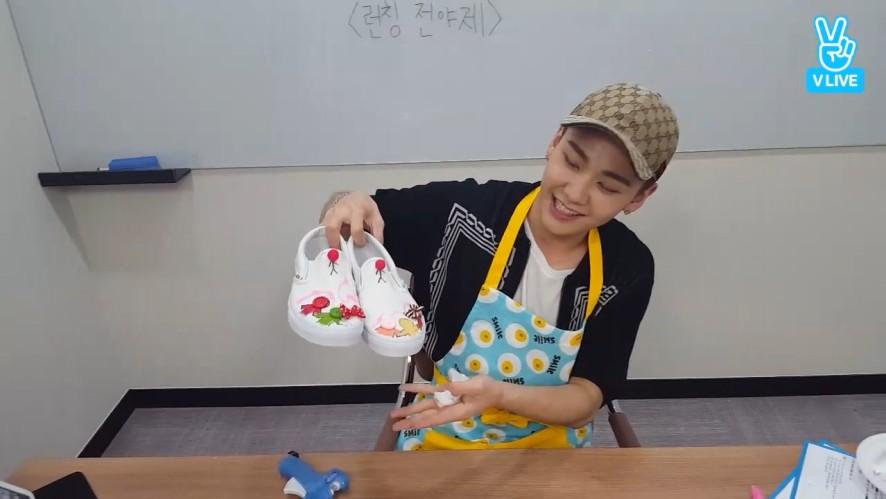 [BTOB] 이루니가 꾸민 므찐구두가 나능조아👞 (Ilhoon drawing fancy shoes)