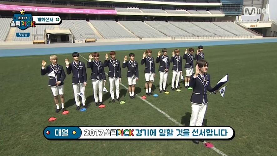 2017 울림PICK 1화 (2017 WoollimPICK ep.1) 골든차일드 첫 리얼리티