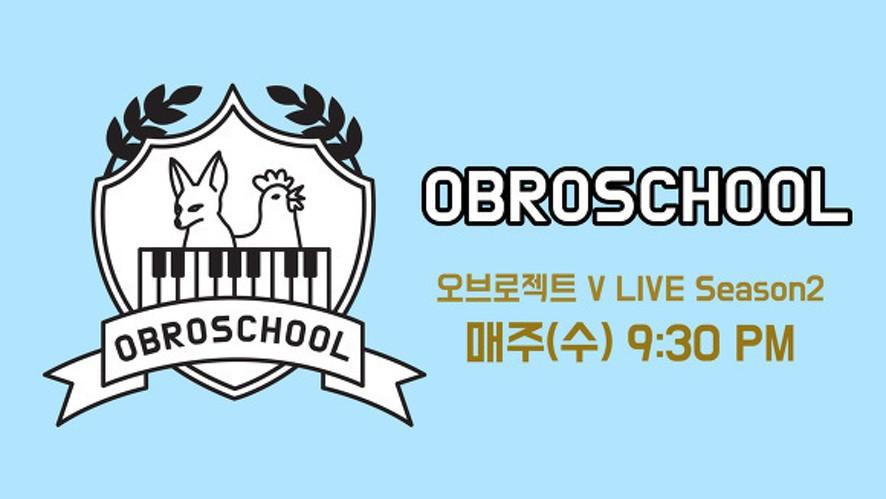 오브로젝트OBROJECT V LIVE 시즌2 마지막 수업